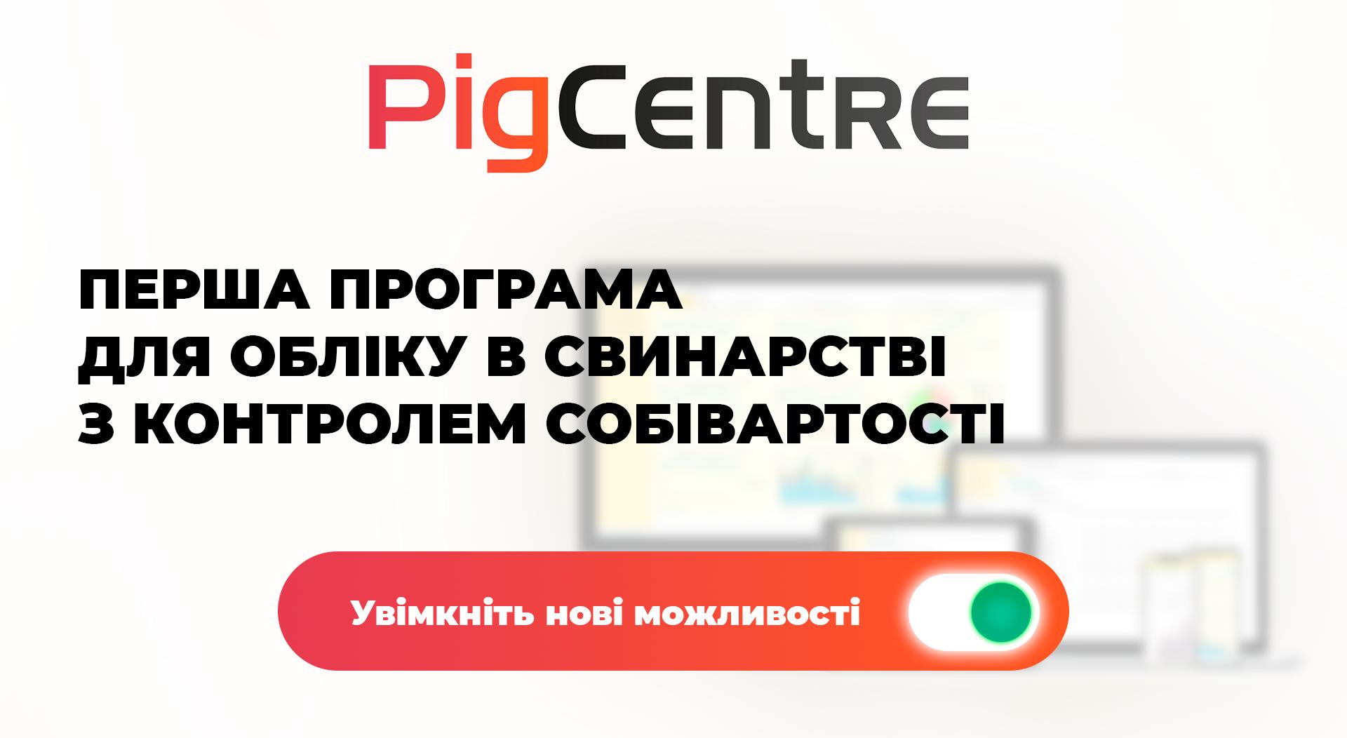 pigcentre