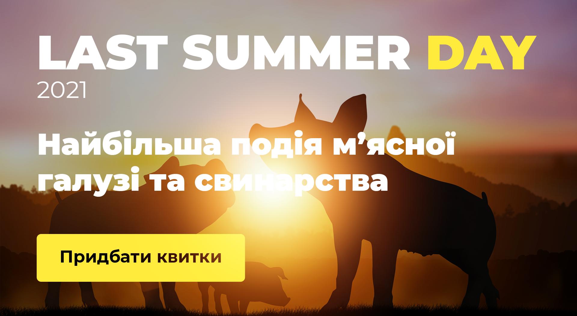 last summer day 2021